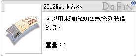 [10/25]解檔搶鮮看(2012RWC)