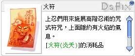 [11/28]解檔搶鮮看(日影、月影忍者)