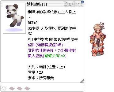 [05/20]解檔搶鮮看(08/17更新剩餘裝備圖)